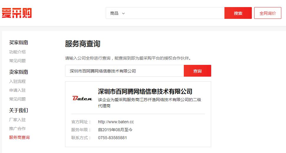 爱采购抢走了B2B网站的大部分流量